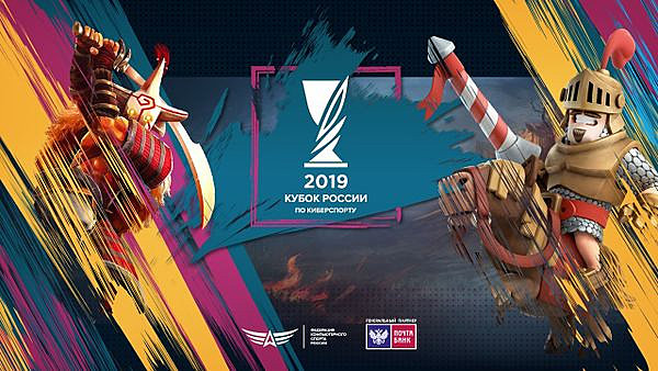 Russian eSports Cup 2019 logo