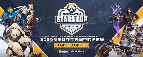 Stars Cup Invitational logo