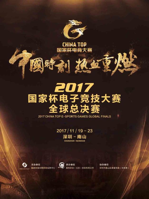 coverage china top 2017 dota 2 matches prize pool statistics